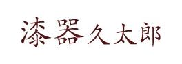 越前漆器「久太郎」