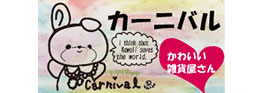 Carnival (カーニバル)