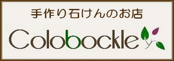 手作り石けんのお店 Colobockle