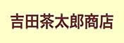 吉田茶太郎商店