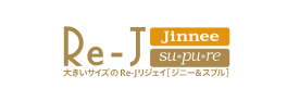 大きいサイズ専門「Re-J&Jinnee」