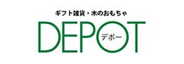 木のおもちゃ DEPOT (デポー)