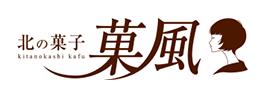 北の菓子 菓風 (かふう)