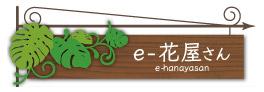 観葉植物と植木鉢の「e-花屋さん」
